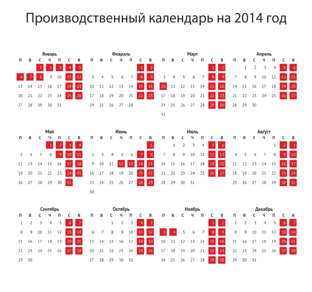производственный календарь скачать - фото 5